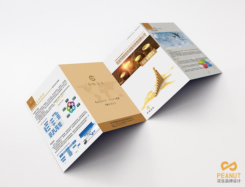 广州金融宣传册设计,金融宣传册设计公司,广州广告设计公司