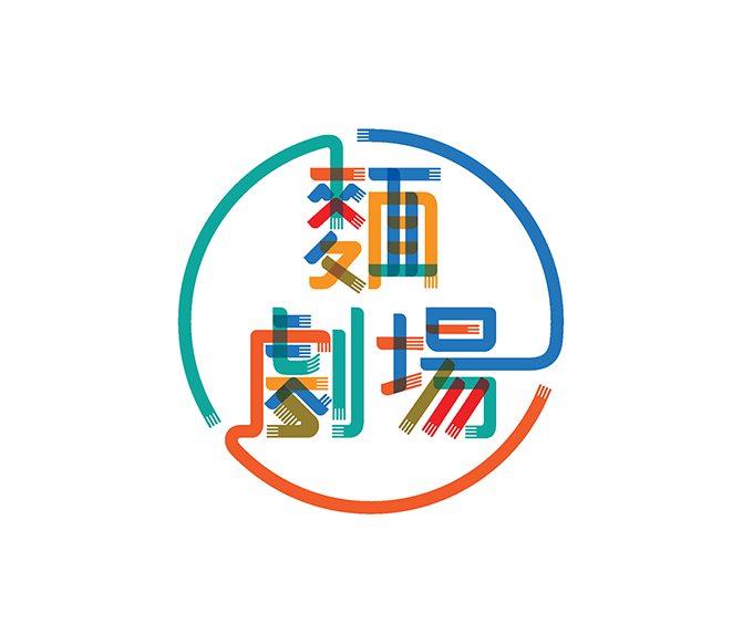 台湾餐厅面剧场餐饮VI设计-广州餐饮VI设计公司
