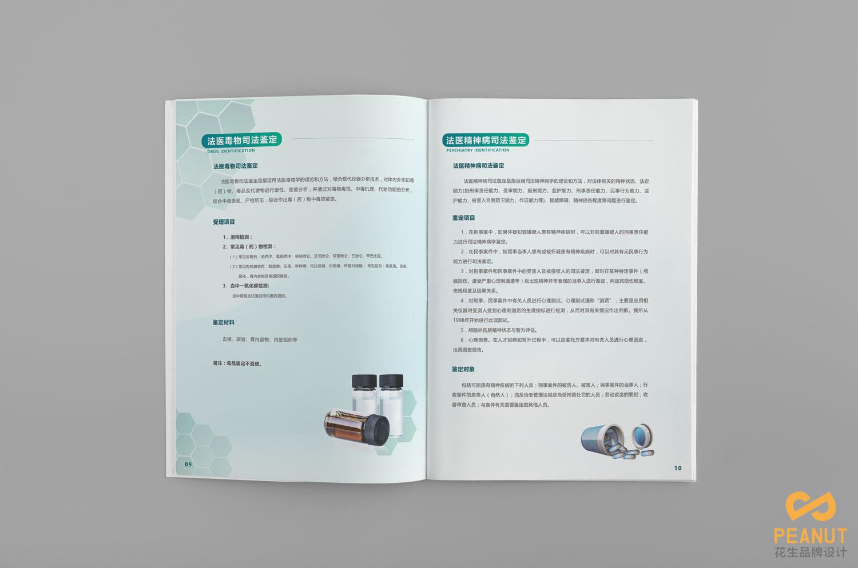 暨南大学司法鉴定中心画册设计