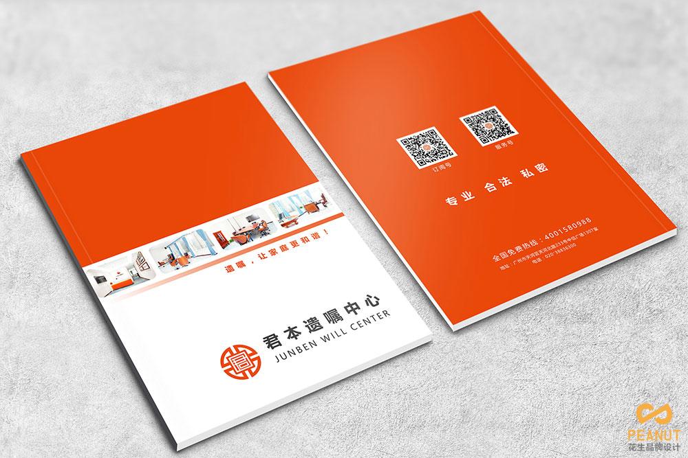 企业宣传册有哪些设计要点|花生品牌设计