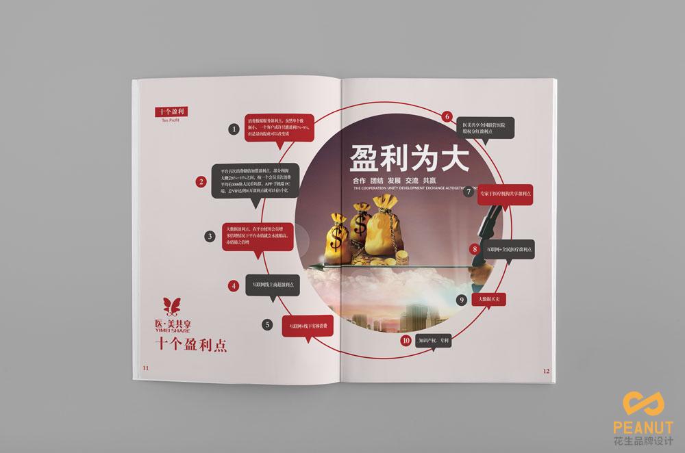 广州画册设计如何吸引眼球-广州画册设计公司