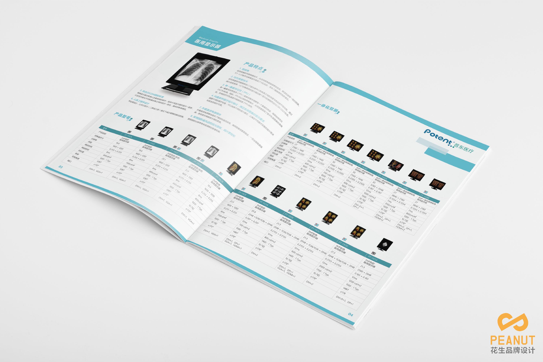 广州普东医疗设备宣传册设计|广州医疗设备宣传册设计-花生品牌设计