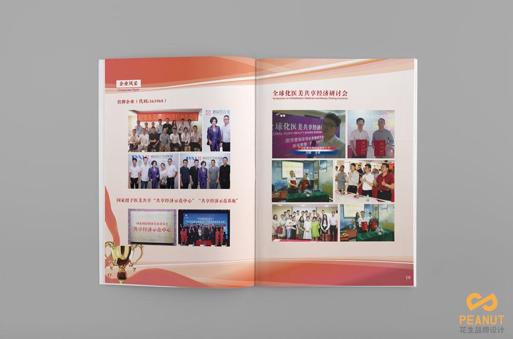 浅谈为什么印刷厂做不好广州宣传册设计 花生品牌设计