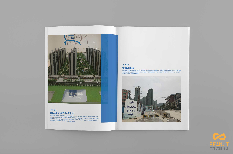 雅众集团宣传册设计|广州集团宣传册设计公司哪家好?020-38625851