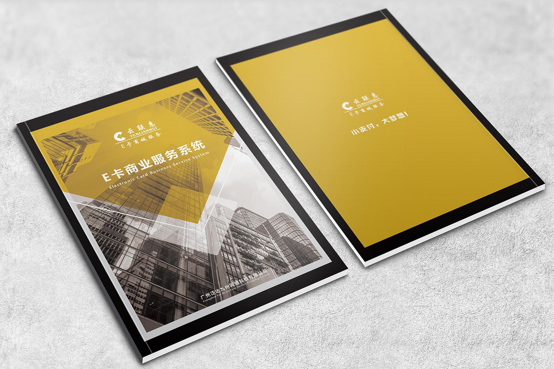 创意广州宣传册设计的两大捷径-广州花生品牌设计-广州画册设计公司