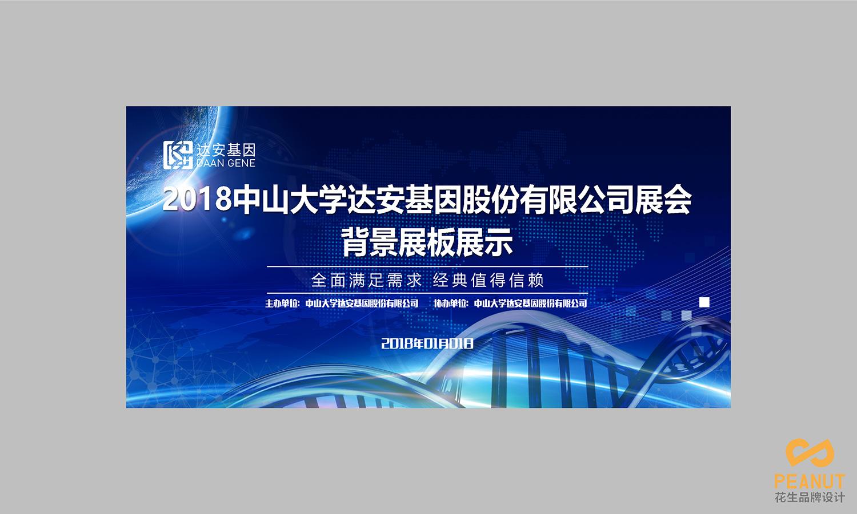 广州VI设计到底对企业有什么作用?-花生设计