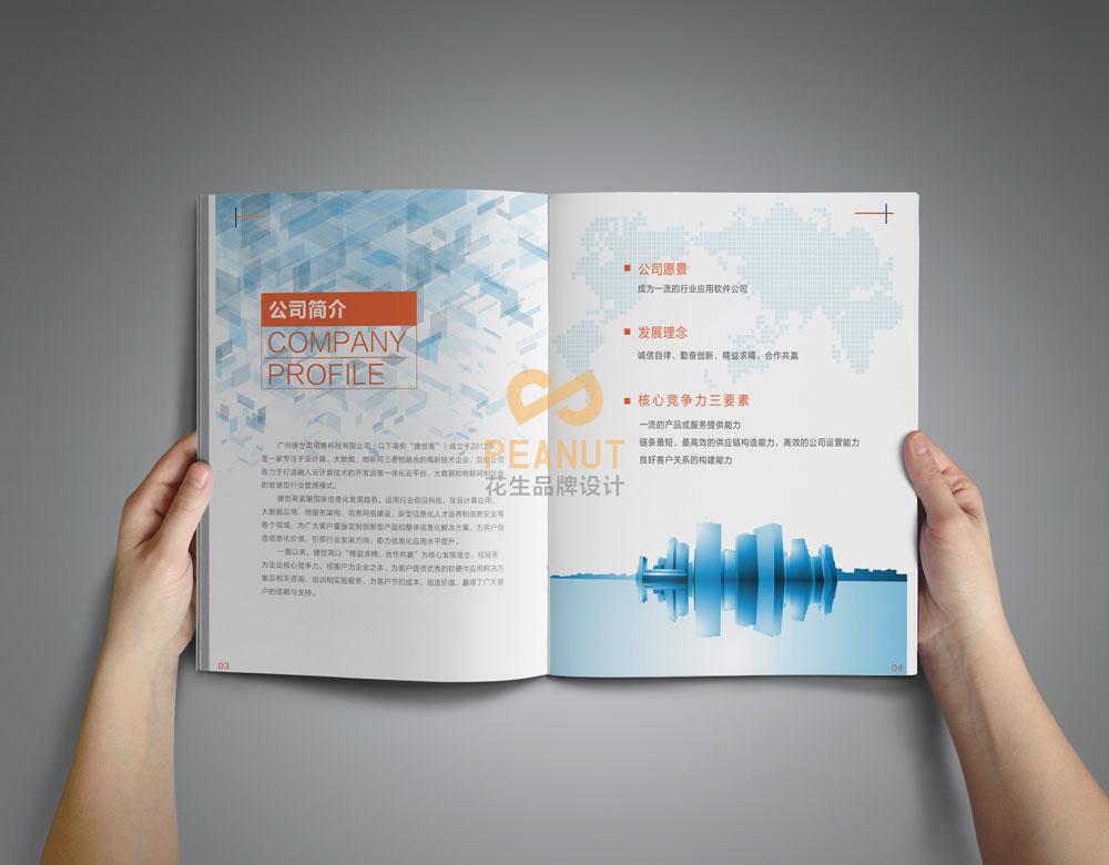 广州画册设计如何选择颜色 花生品牌设计