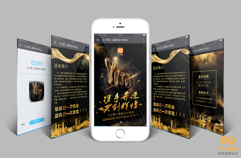 广州品牌设计公司浅谈品牌策划的重要性-花生品牌设计