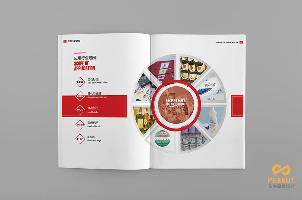 广州企业形象画册设计与广州产品画册设计的不同