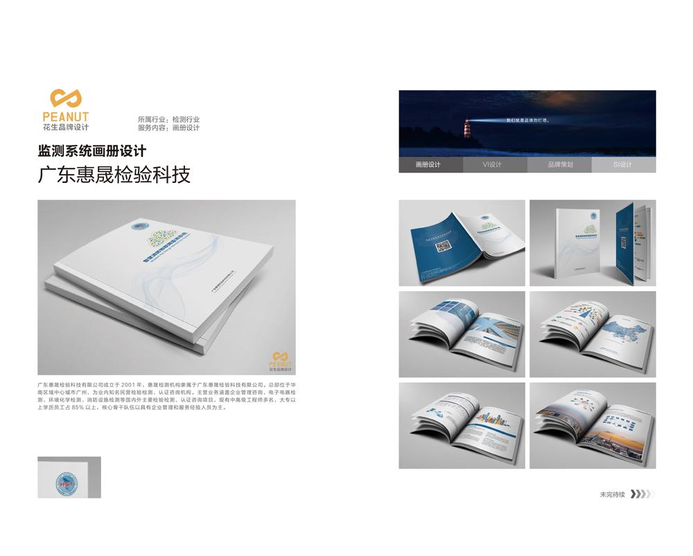 怎样才是好的广州彩页设计公司-花生品牌设计