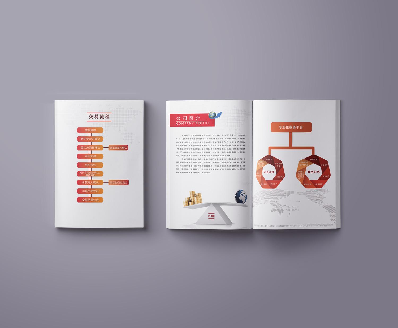 广州画册设计公司报价,广州设计公司,广州画册设计
