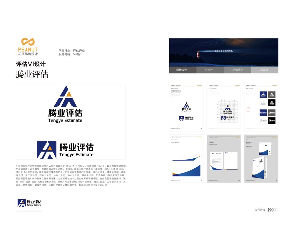 好的广州企业vi设计为企业带来哪些好处
