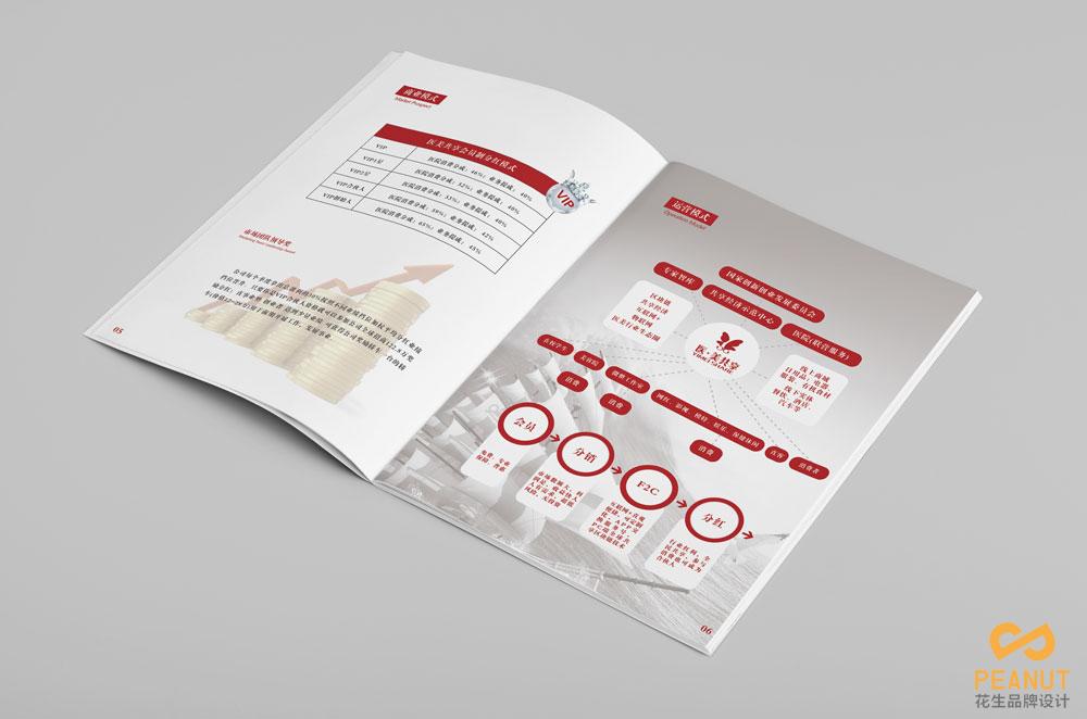 彩页设计,公司彩页设计,广州彩页设计