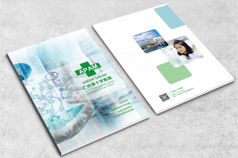 医疗画册设计技巧|广州医疗画册设计公司