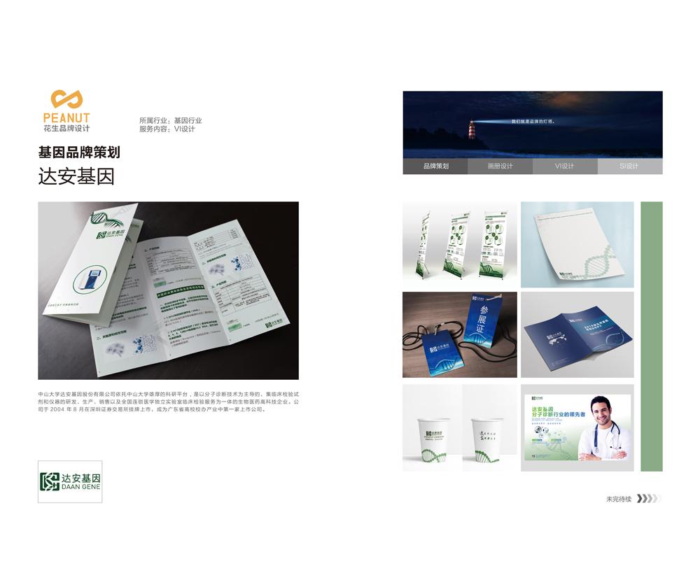 广州公司VI设计中值得注意的两大问题-广州VI设计公司