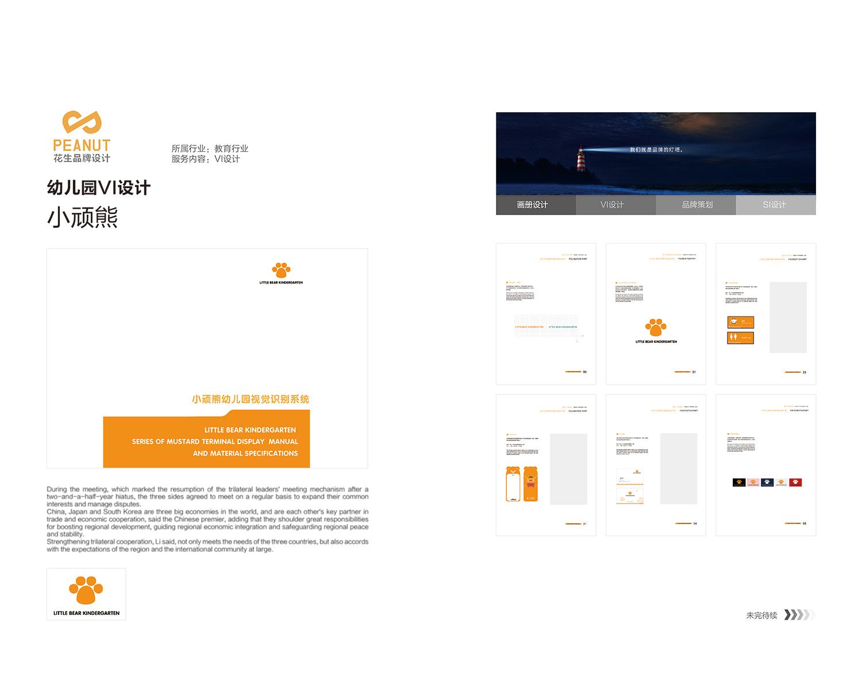 专业定制vi设计,从设计到落地执行全搞定|广州VI设计公司-花生品牌设计