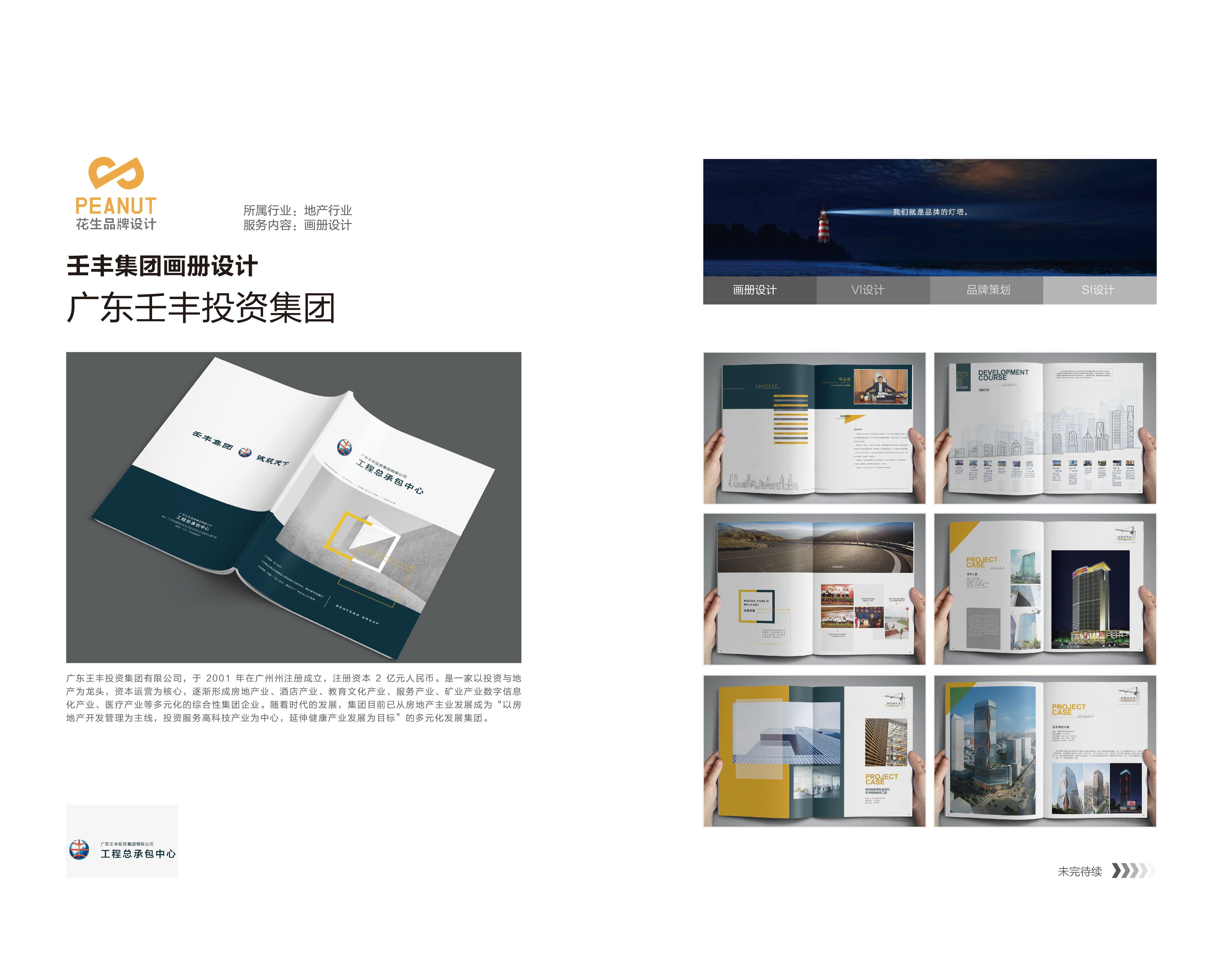 科技画册设计必看的设计技巧|花生品牌设计