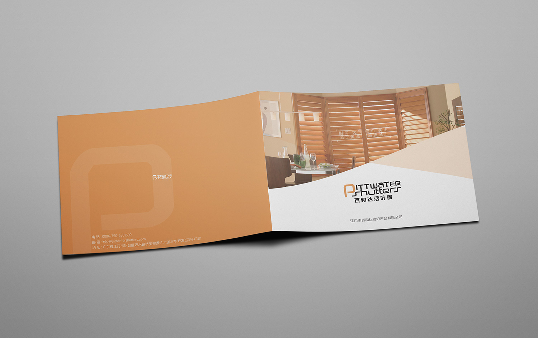 广州画册设计公司-专业的企业画册设计领导品牌