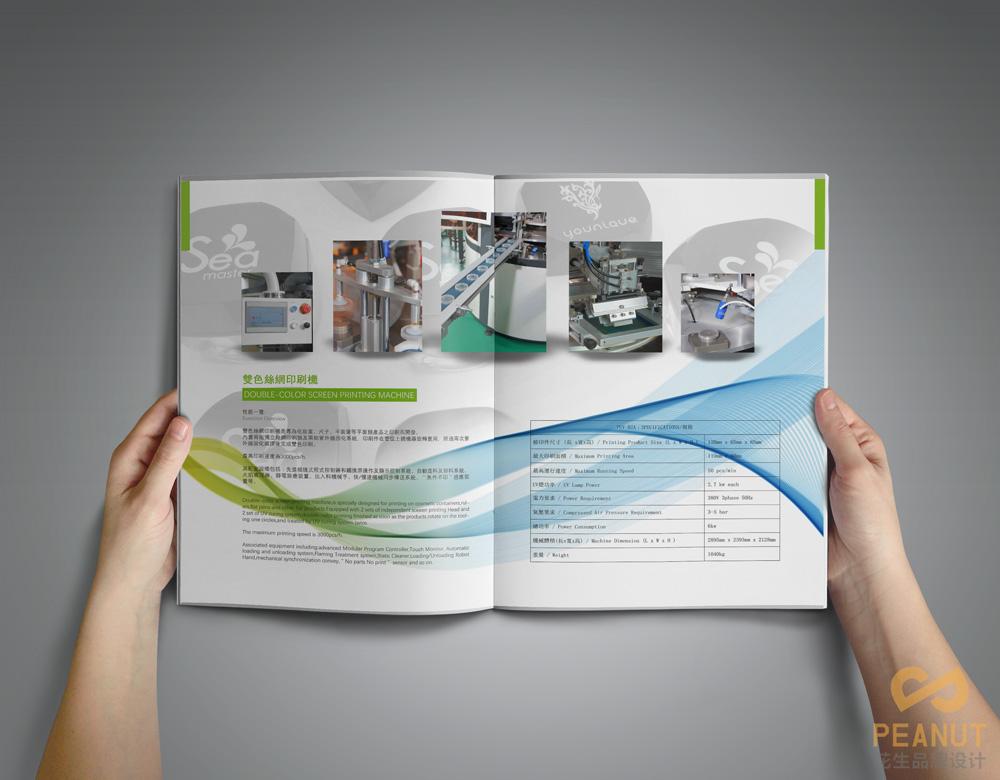 广州画册设计方案的色彩该搭配|花生品牌设计