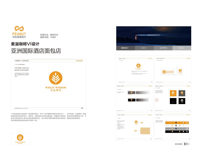 简述品牌VI设计与企业VI设计的不同|花生品牌设计