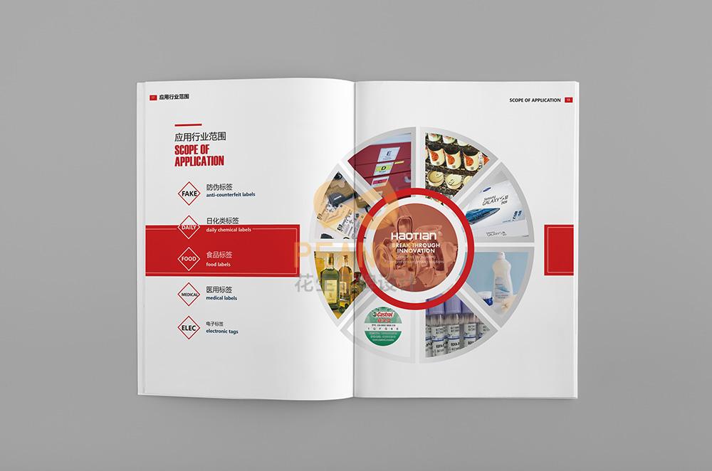 浅析画册对企业的重要性|花生品牌设计