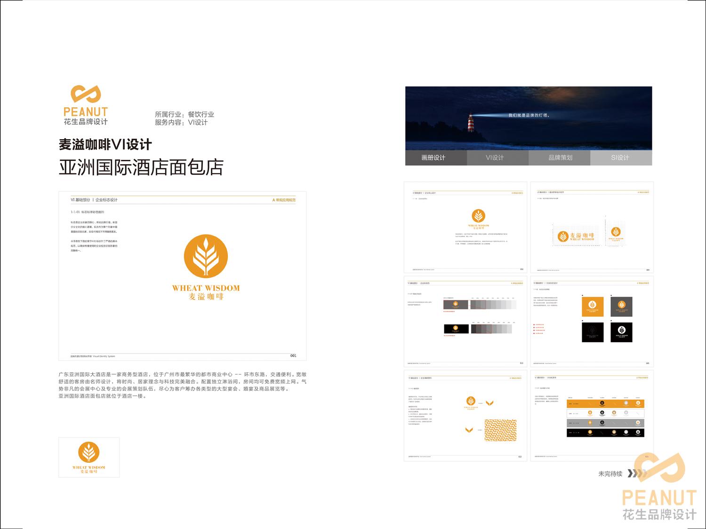餐饮文化对于广州餐饮品牌设计的重要性-花生品牌设计