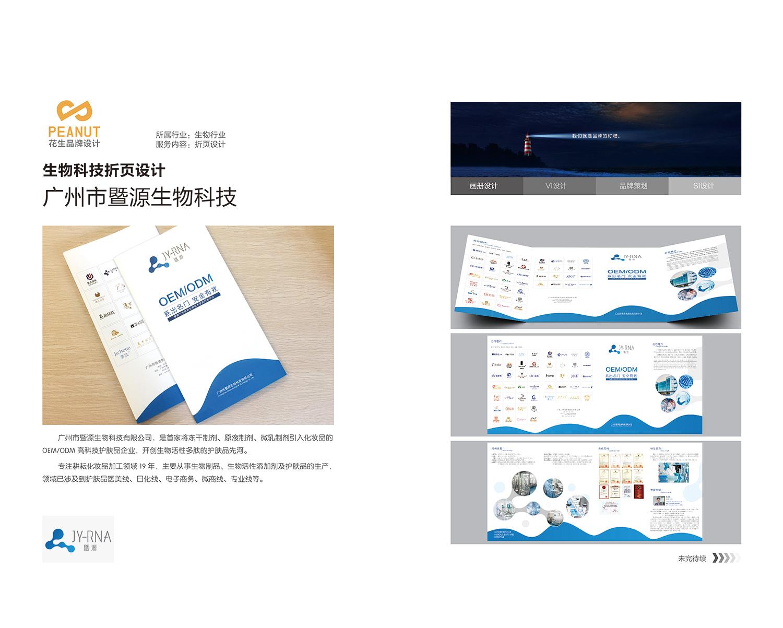 要怎样设计出吸引人的产品画册设计 花生品牌设计