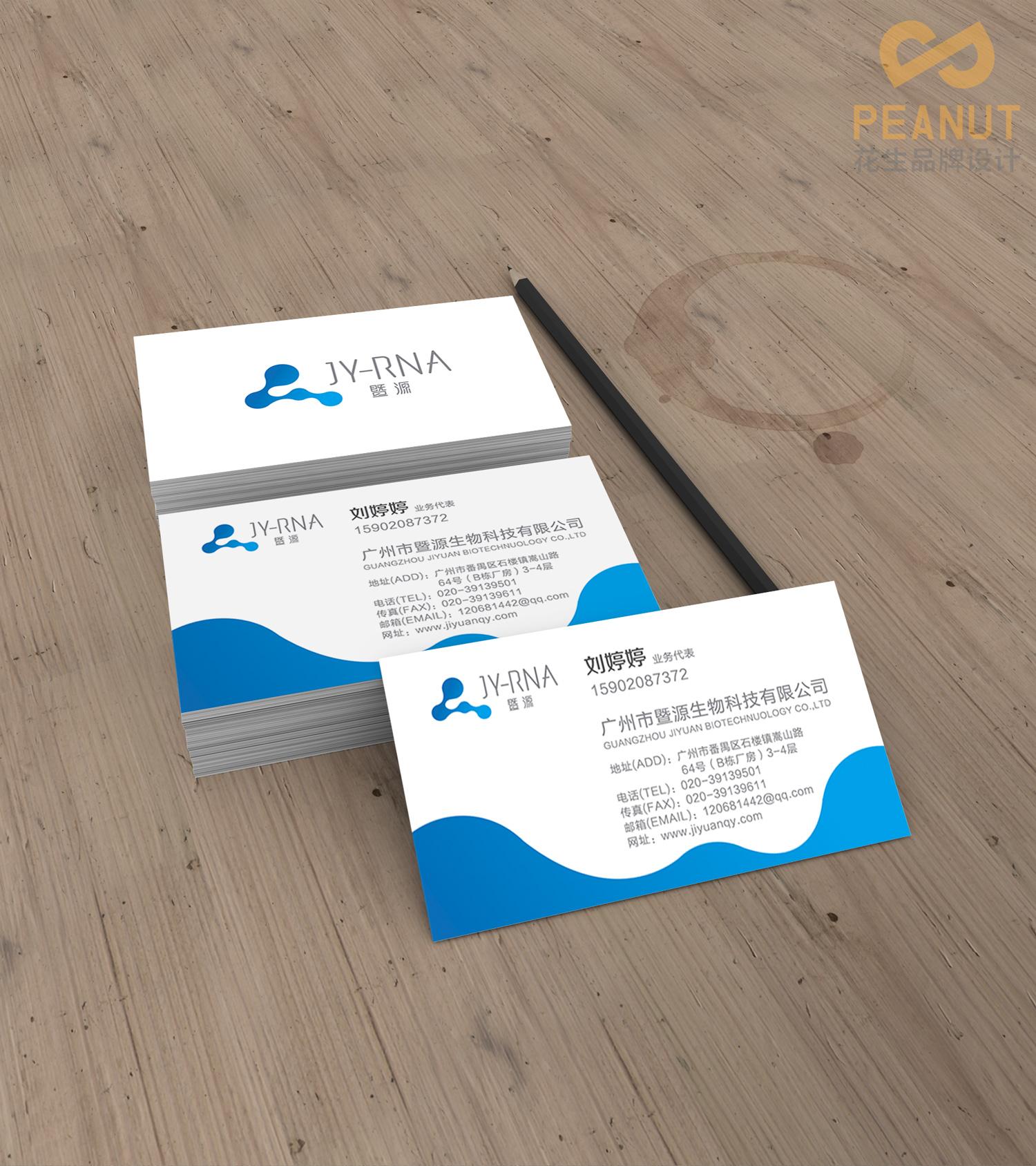 暨源生物品牌vi设计,广州生物科技品牌设计,生物科技公司品牌设计,生物品牌vi设计