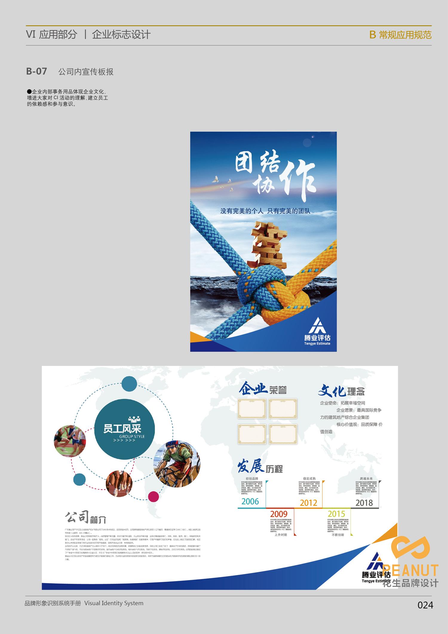 腾业评估品牌VI设计|广州品牌VI设计-花生品牌设计