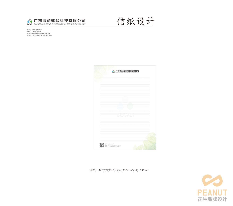 博蔚环保品牌设计|环保公司宣传册设计|环保公司vi设计-花生品牌设计
