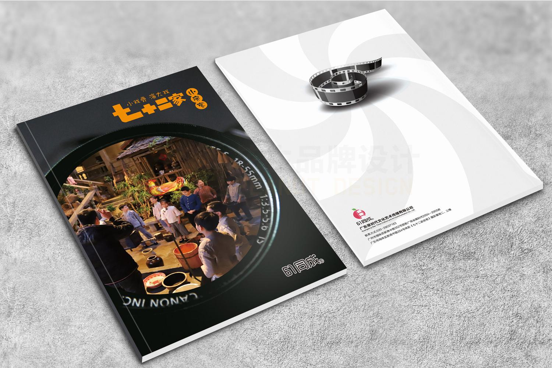 七十二家小房客画册设计|影视剧宣传册设计-广州影视剧宣传册设计公司