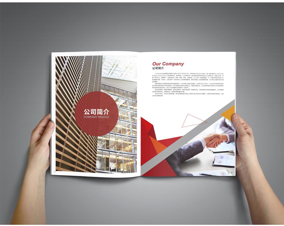 画册排版设计,企业画册排版设计,广州画册排版设计公司