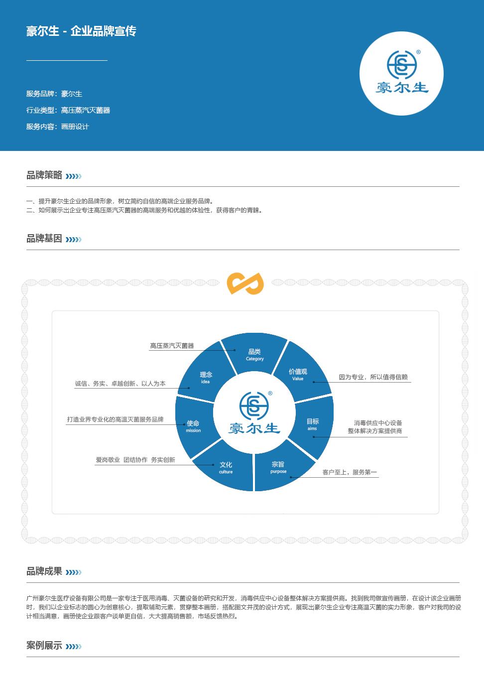豪尔生公司彩页设计_医疗设备彩页设计_产品彩页设计