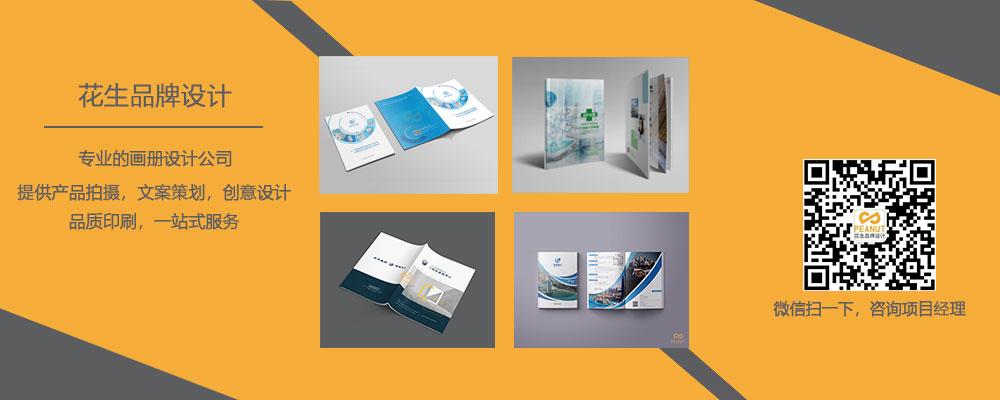 画册设计制作哪家好?要选择有名气的公司-花生宣传册设计公司