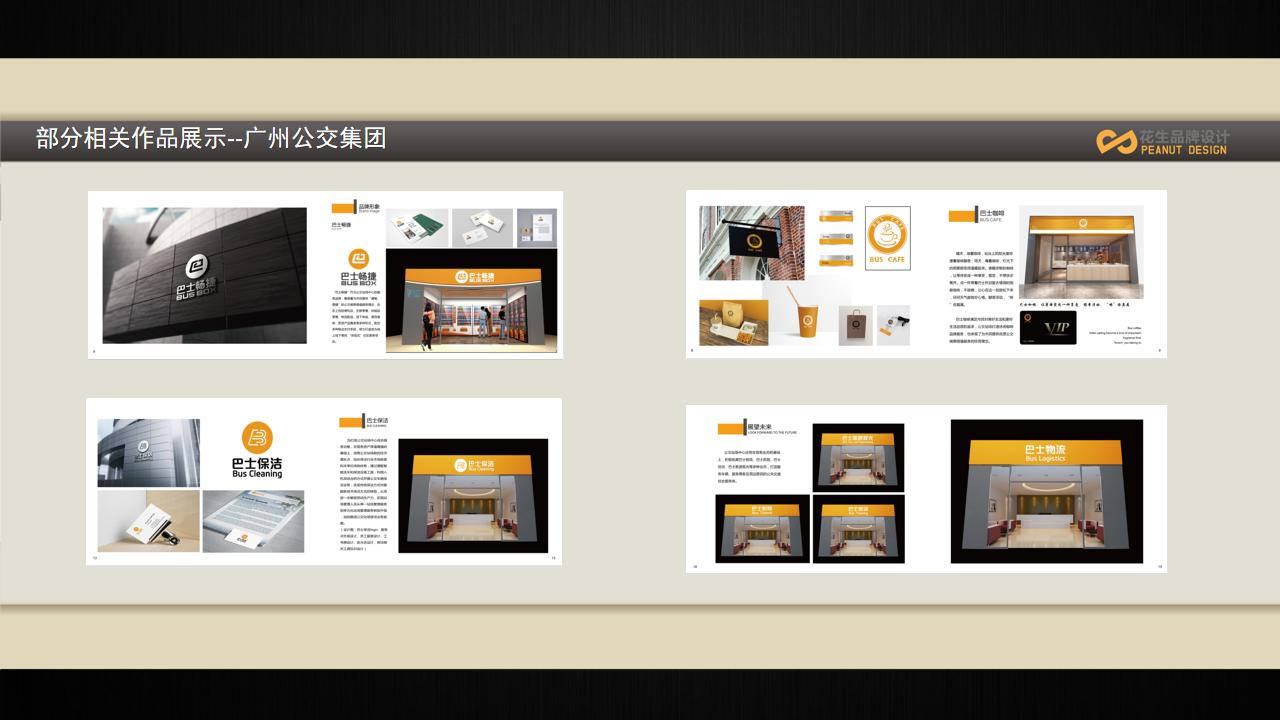 广州公交集团vi设计,品牌升级,品牌vi升级