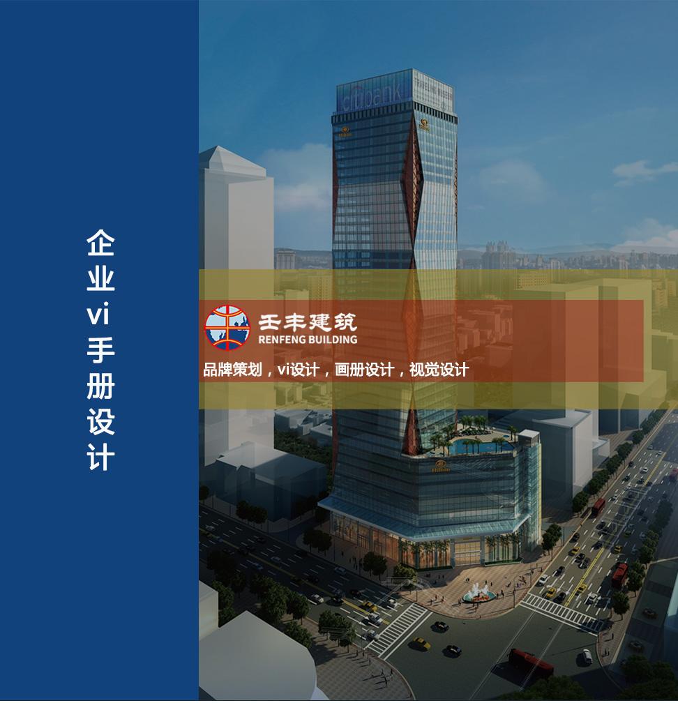 壬丰集团公司vi设计,集团vi设计,集团公司vi设计,广州vi设计公司,广州集团vi设计公司