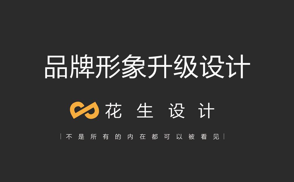广州品牌设计,品牌形象设计