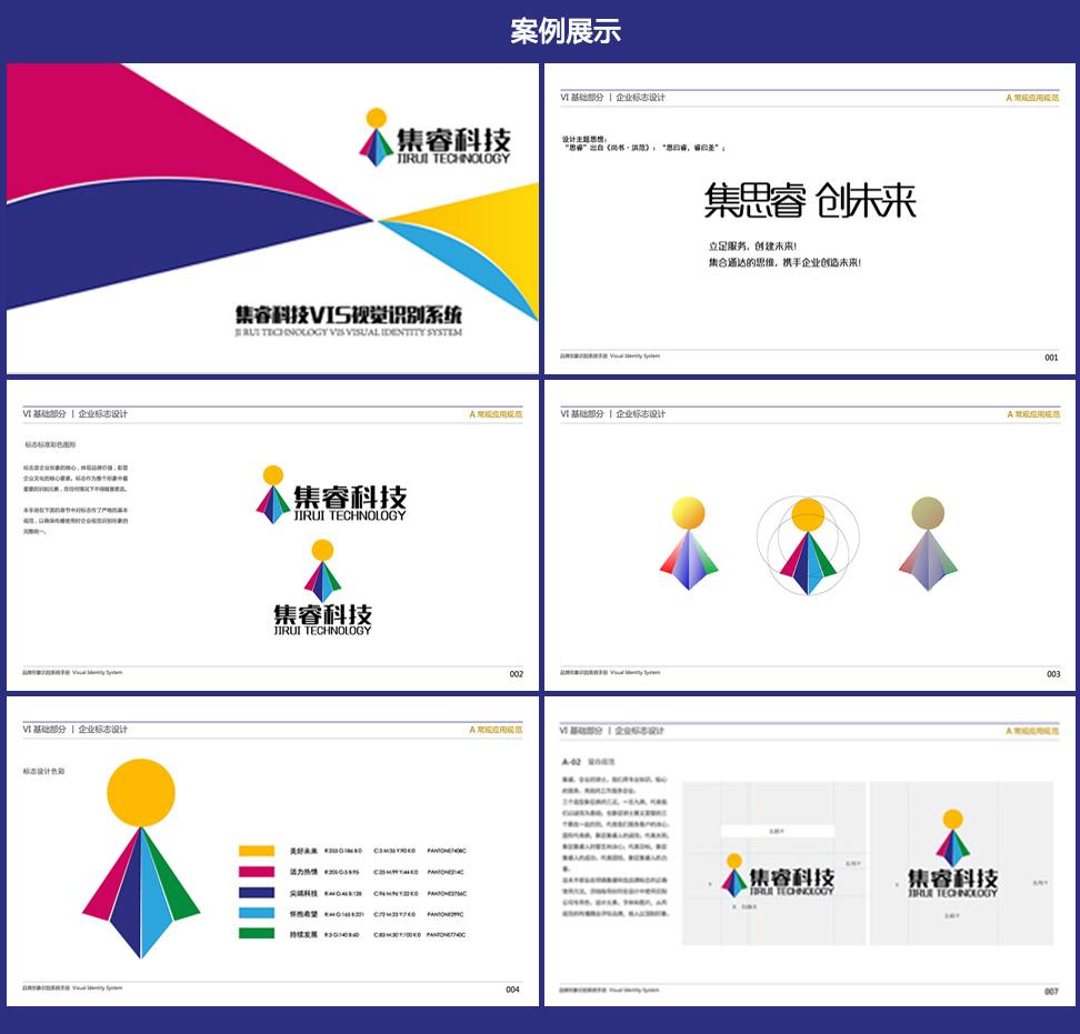 IT公司logo设计思路应该是怎样的?-广州logo设计公司