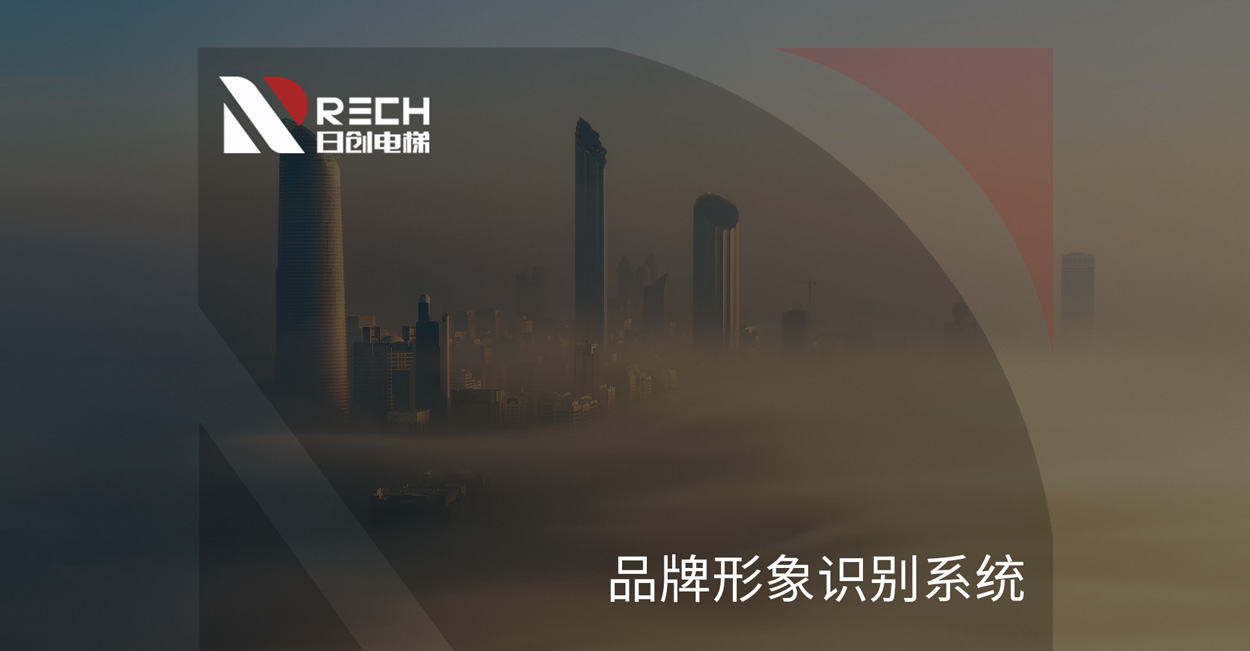电梯公司品牌设计-广东日创电梯品牌vi设计 广州花生品牌设计