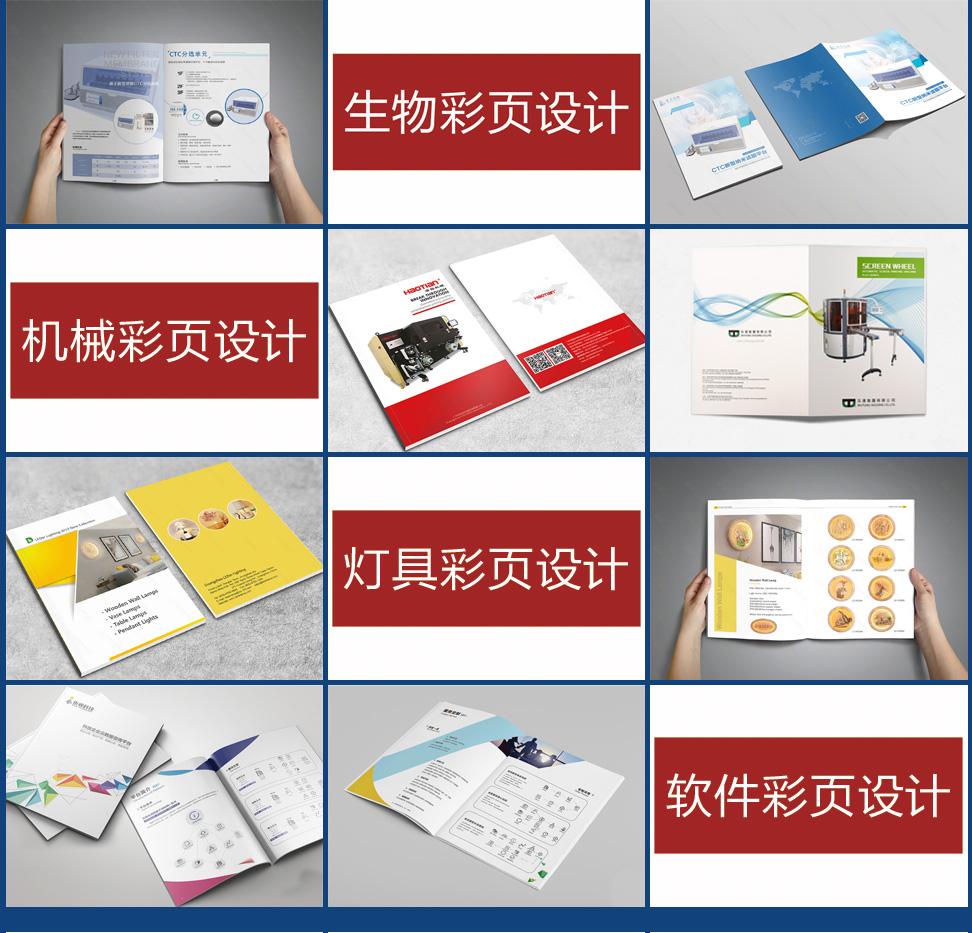 高端彩页设计_彩页设计制作公司-花生品牌设计