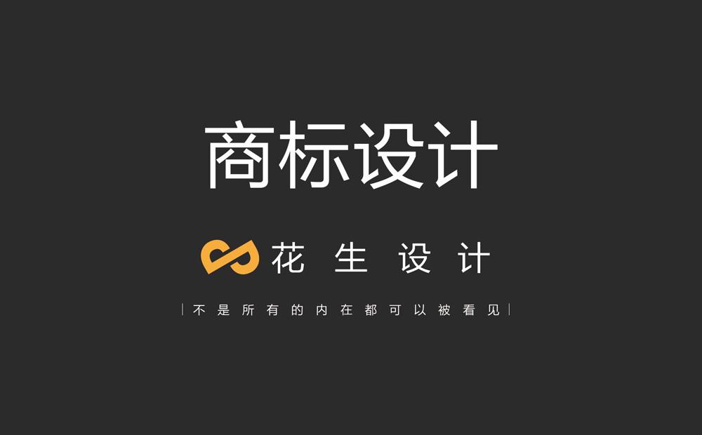 广州商标设计公司,广东商标设计公司,广州商标logo设计公司