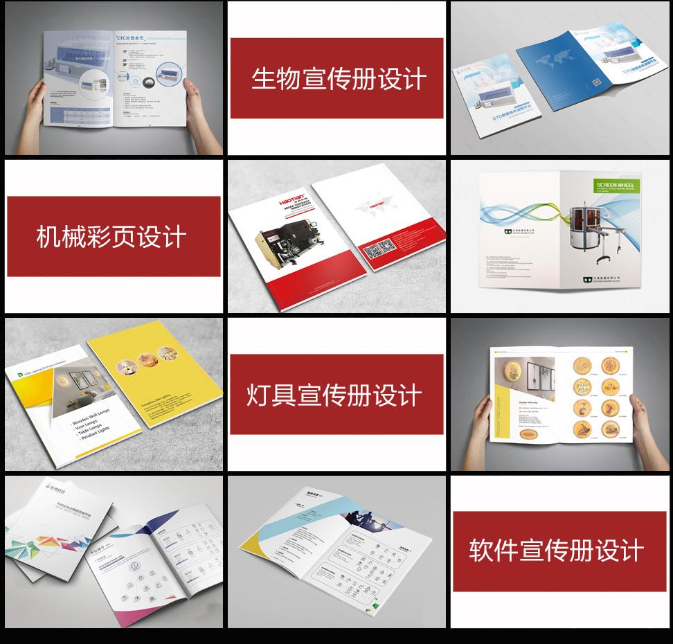 广州宣传册设计,广州宣传册设计公司,宣传册设计与制作