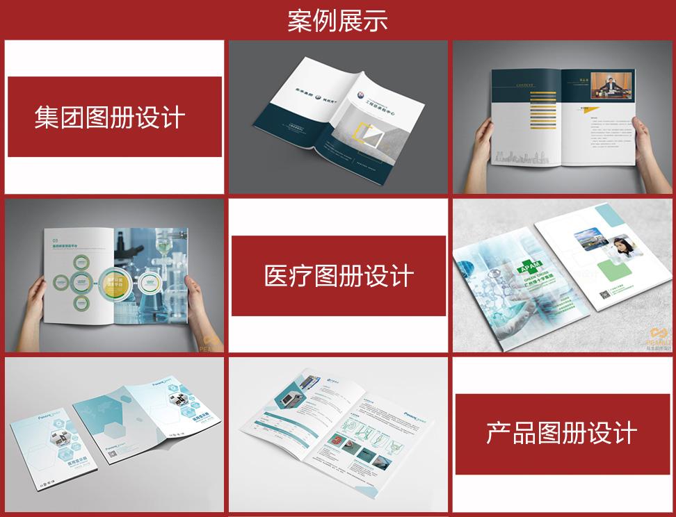 广州图册设计,广州图册设计公司,广州画册设计公司