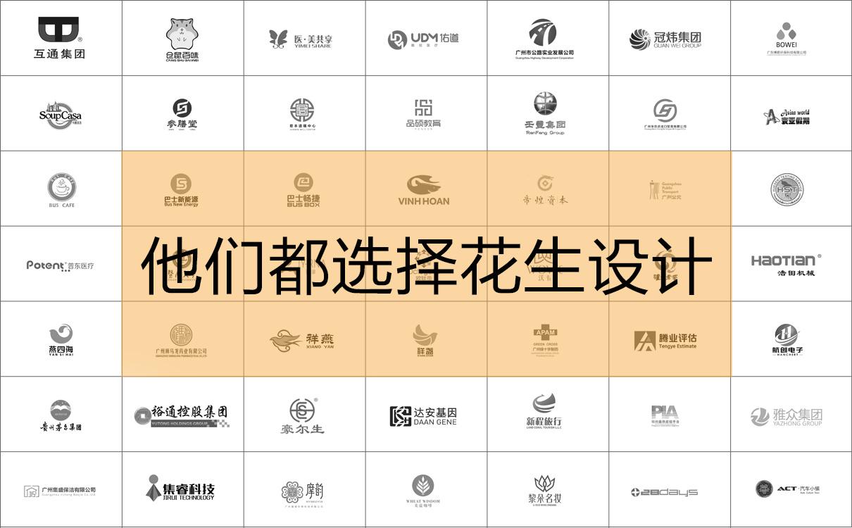 公司logo设计,广州logo设计,广州logo设计公司