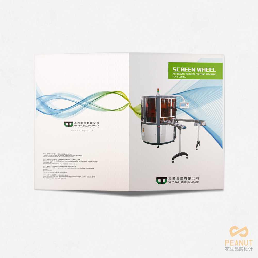 产品宣传彩页设计制作技巧-花生彩页设计公司